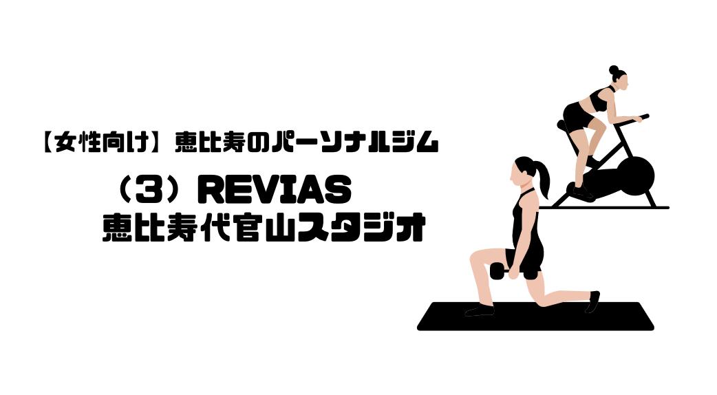 恵比寿_パーソナルトレーニングジム_ジム_パーソナルジム_REVIAS_恵比寿代官山スタジオ