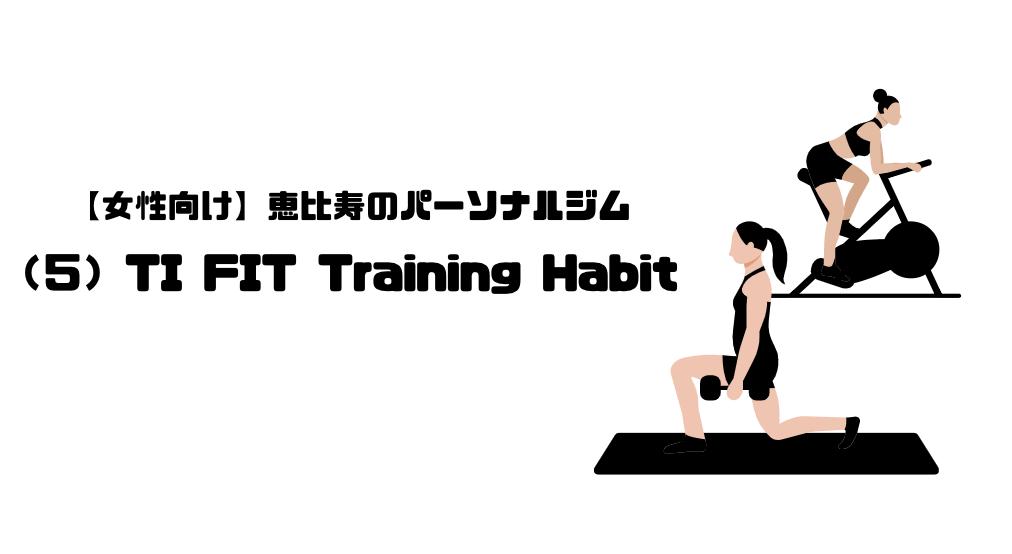 恵比寿_パーソナルトレーニングジム_ジム_パーソナルジム_TI FIT Training Habit