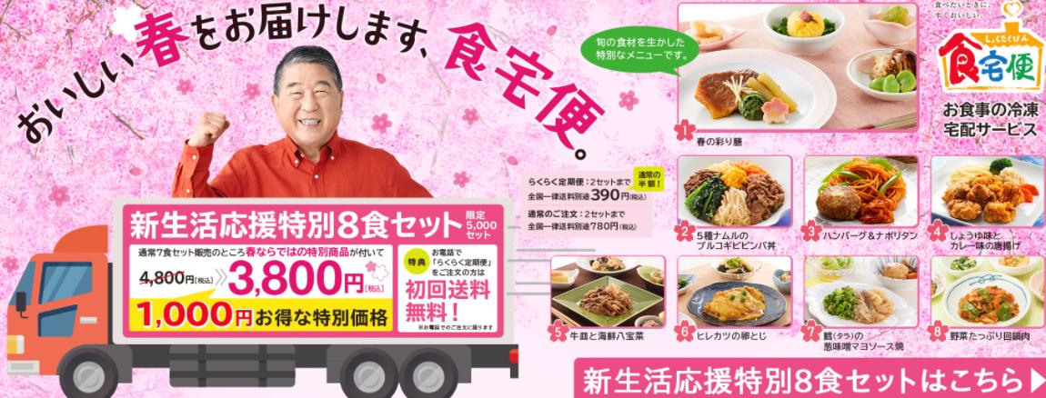 食宅便_評判