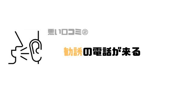 大地を守る会_評判_悪い口コミ_電話