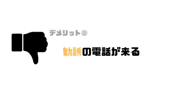 大地を守る会_評判_デメリット_電話