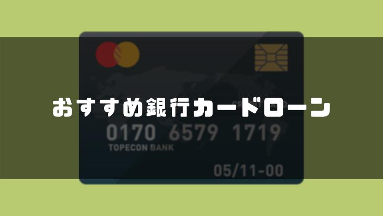 【低金利】おすすめ銀行カードローン