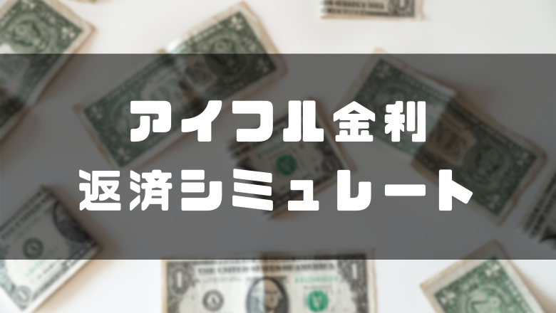 アイフルの金利での返済シミュレーション