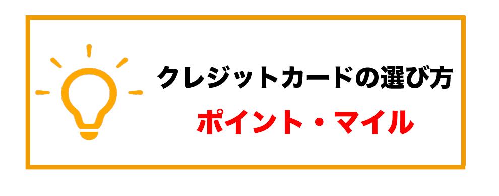 クレジットカード作り方_ポイントマイル