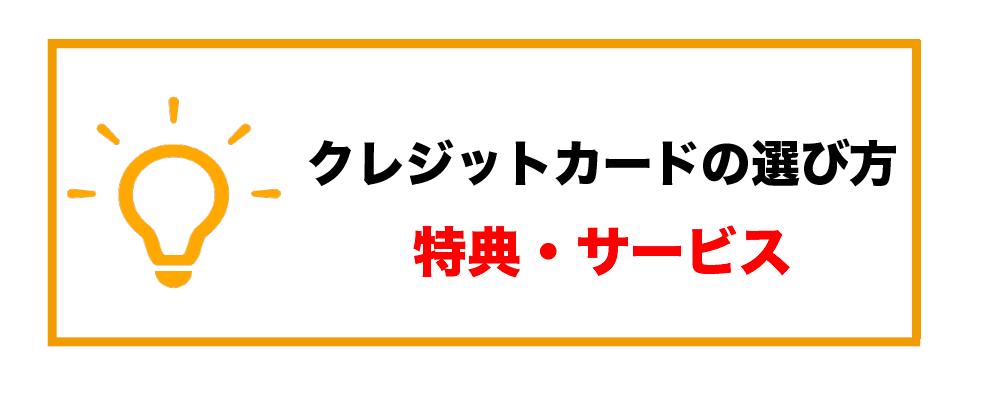 クレジットカード作り方_特典サービス