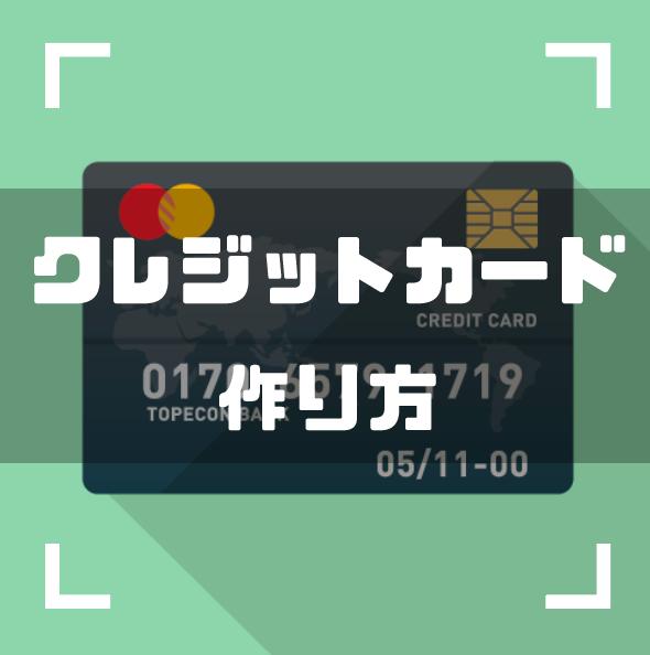 クレジットカードの作り方の手順を徹底解説!初めての方でも安心の選び方や必要なものまとめ!