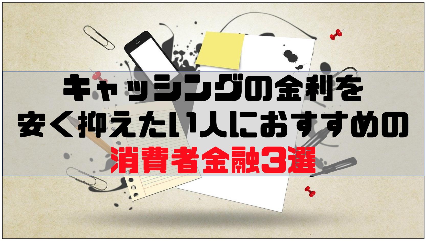 キャッシング_金利_おすすめの消費者金融