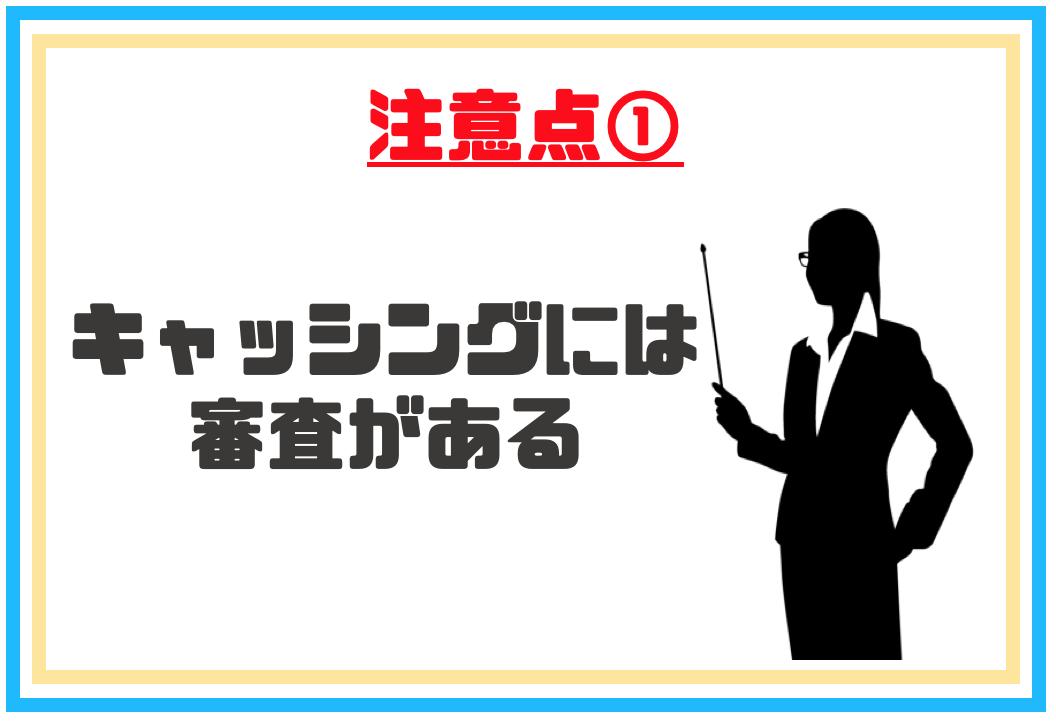 キャッシング_金利_審査