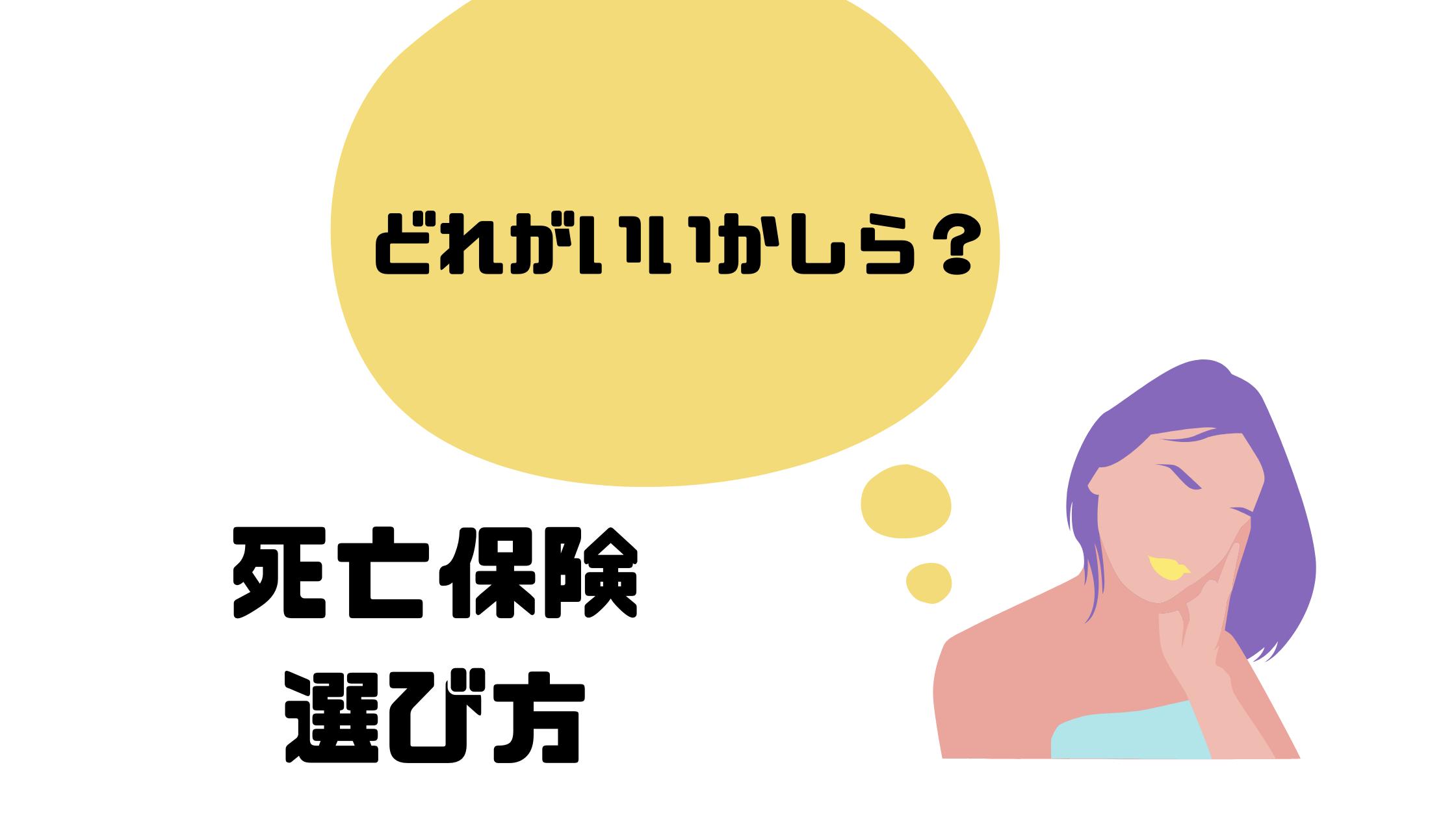 死亡保険 比較_選び方