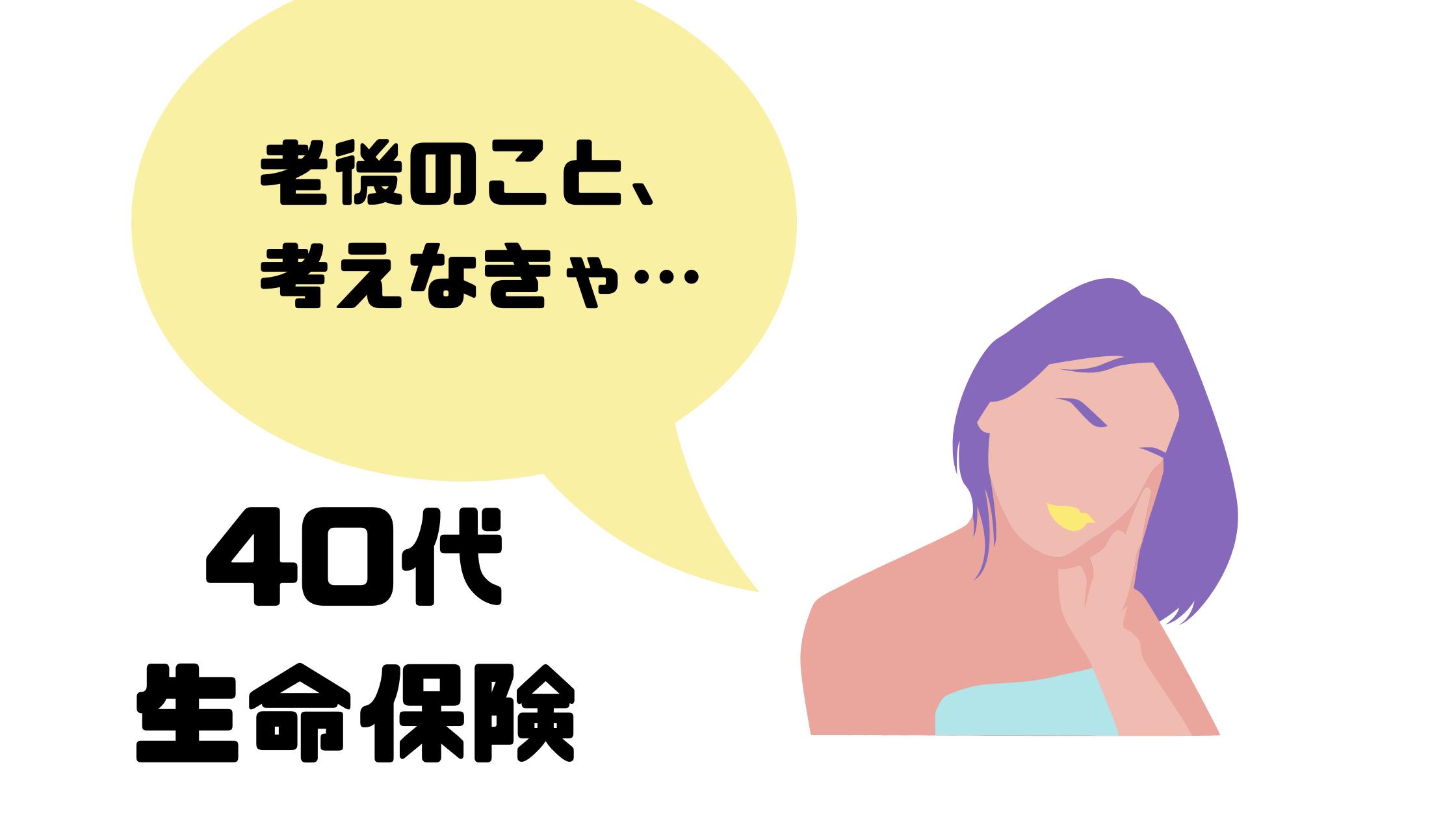 保険 見直し_40代