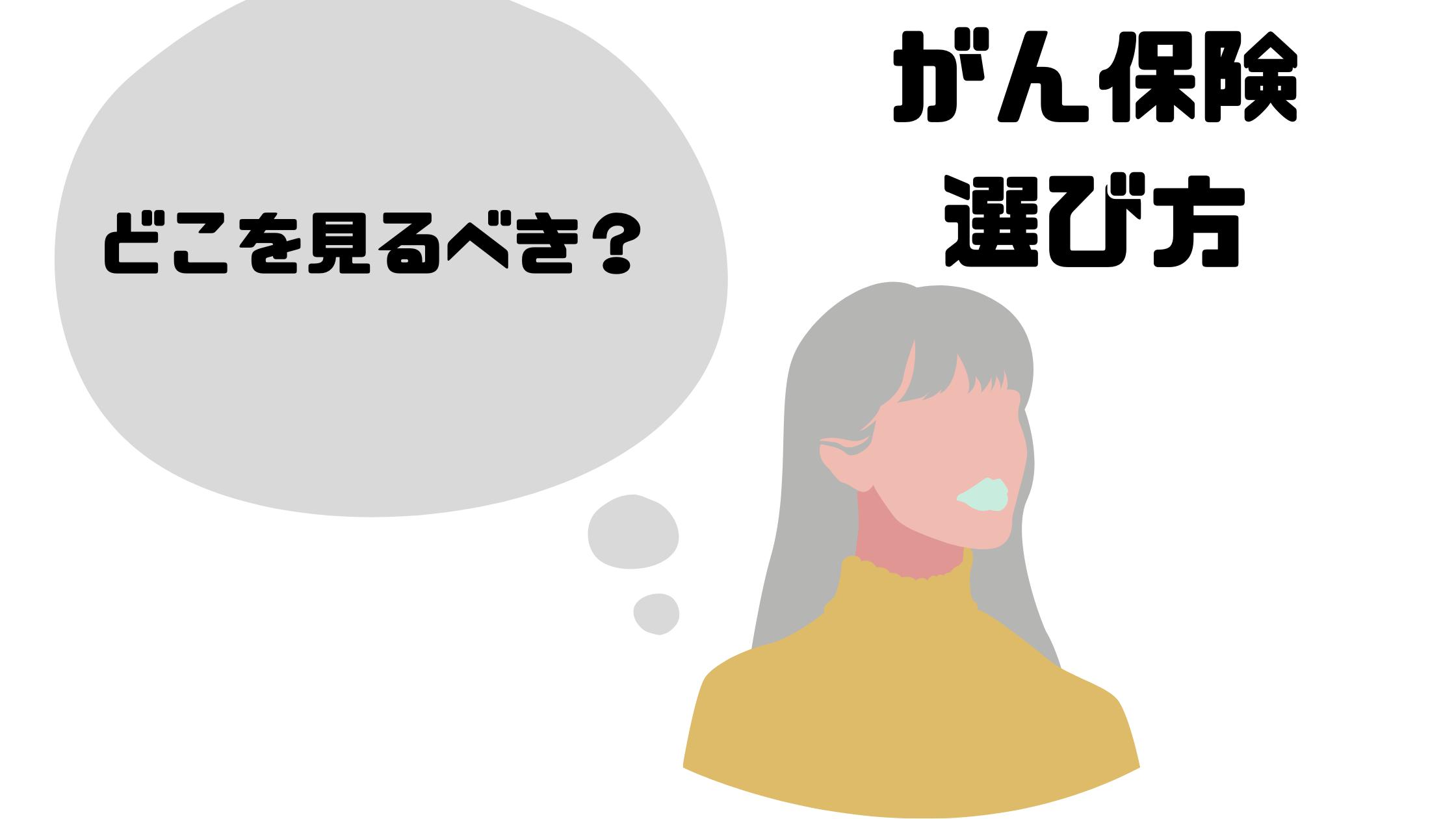 がん保険 不要_選び方