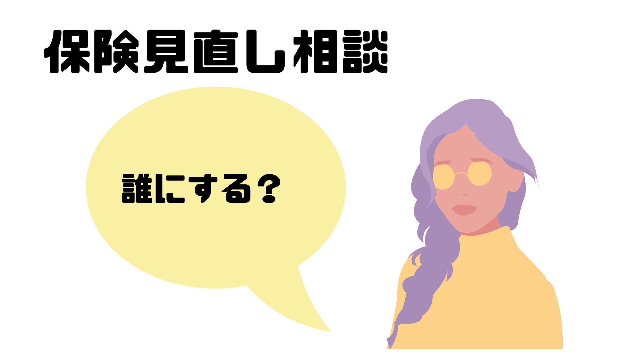 保険 見直し_相談