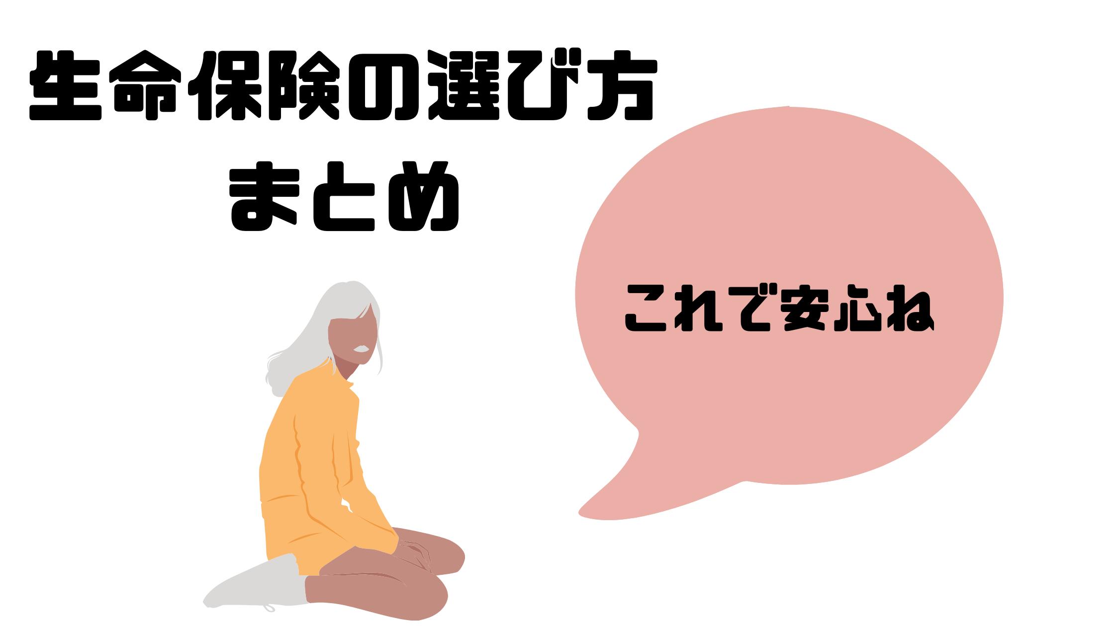 生命保険 選び方_まとめ