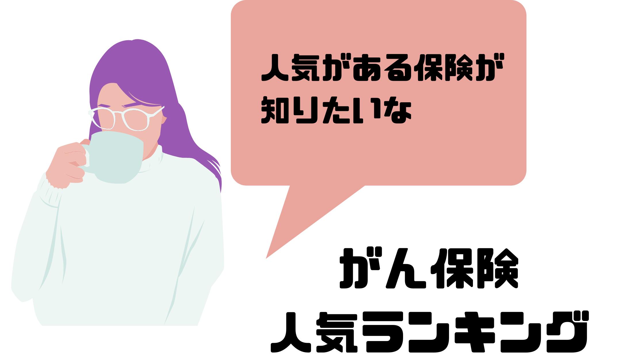 がん保険 選び方_人気ランキング
