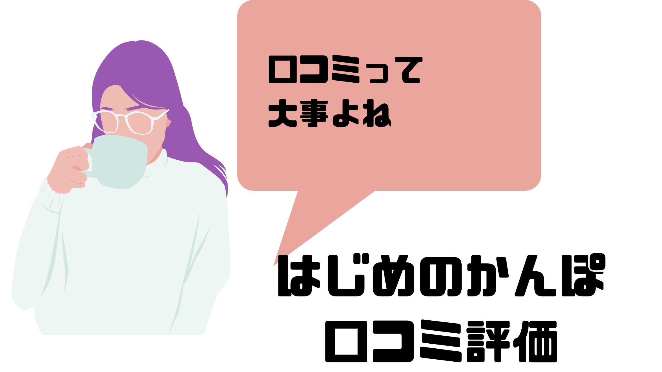 ゆうちょ生命 学資保険_口コミ