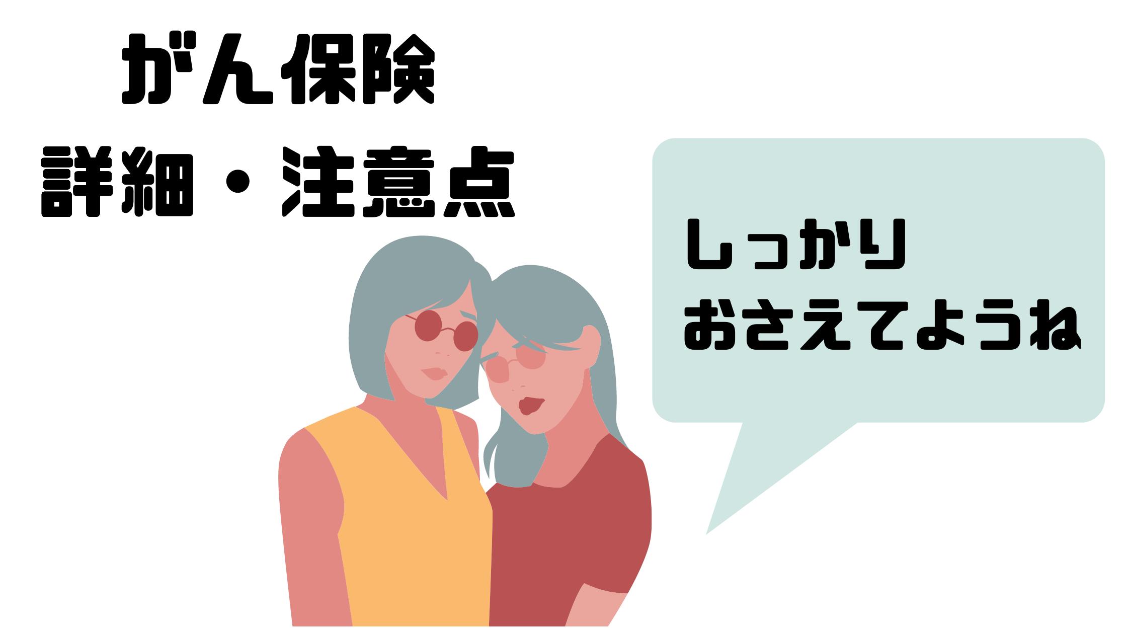 がん保険 選び方_詳細・注意点