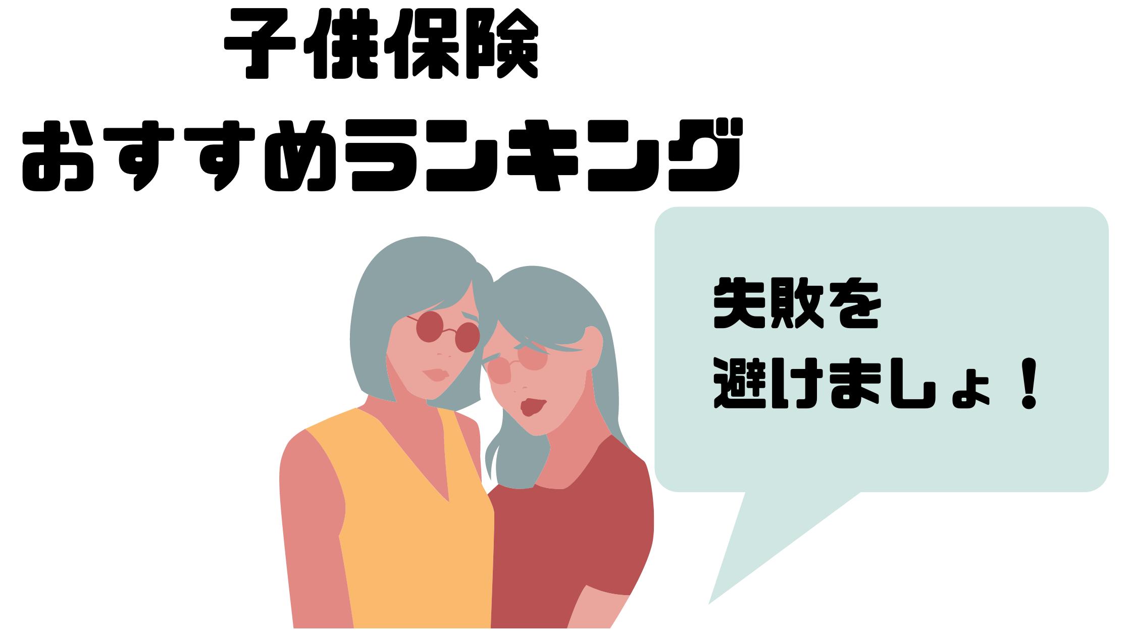 子供 保険_おすすめランキング