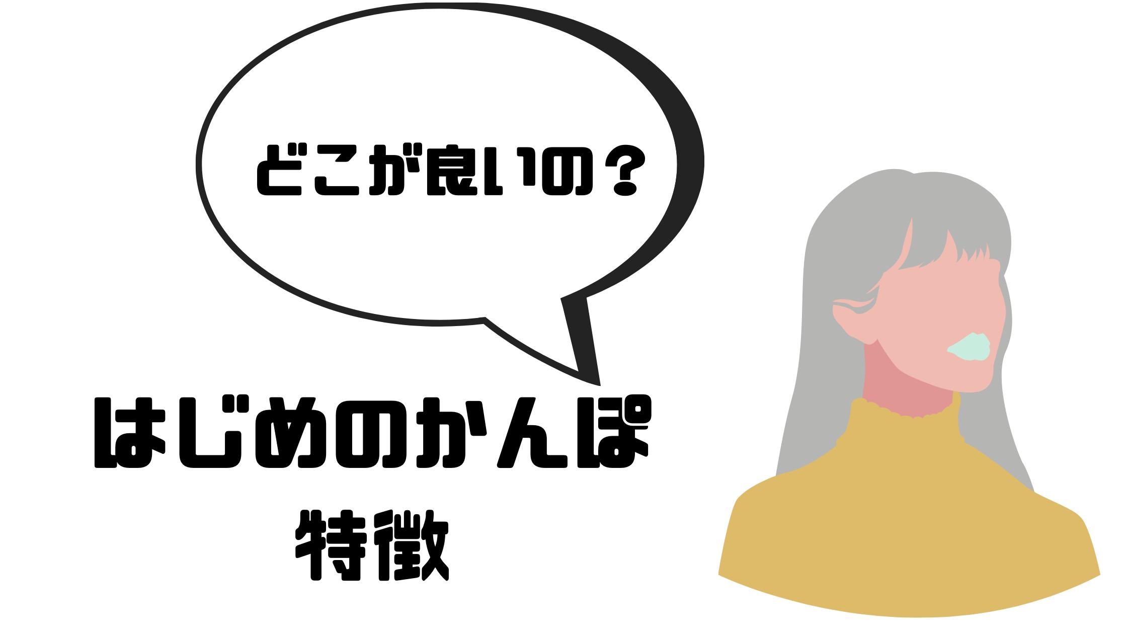 ゆうちょ生命 学資保険_特徴