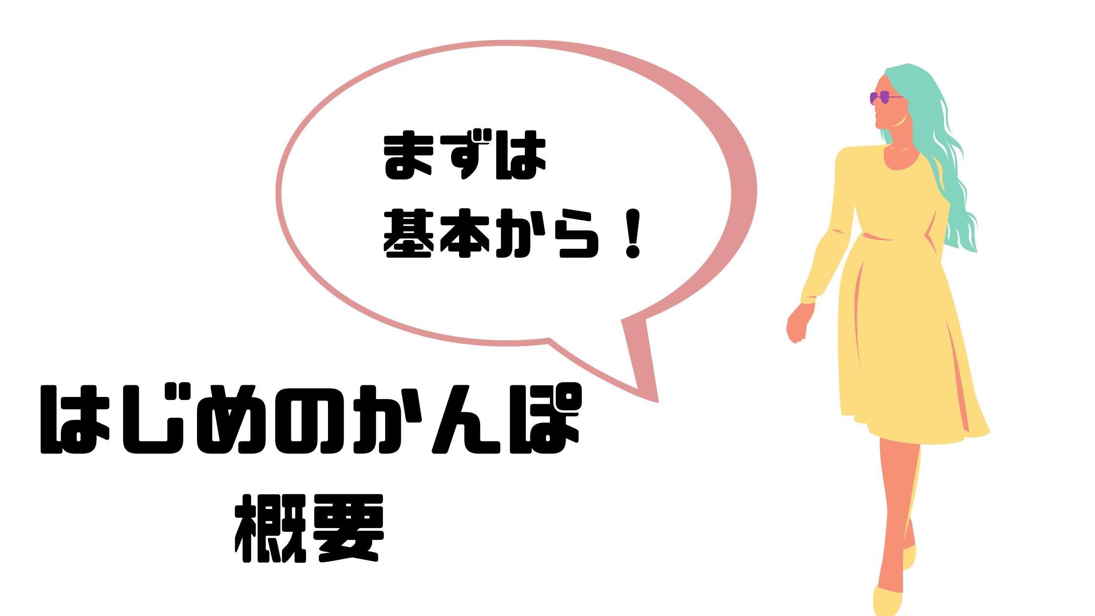 ゆうちょ生命 学資保険_概要