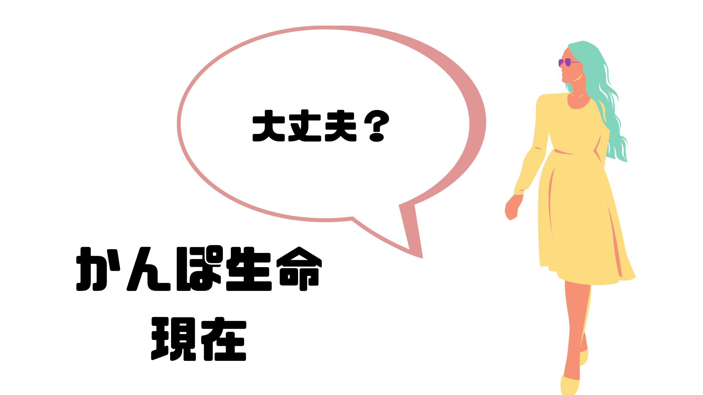 ゆうちょ生命 学資保険_現在