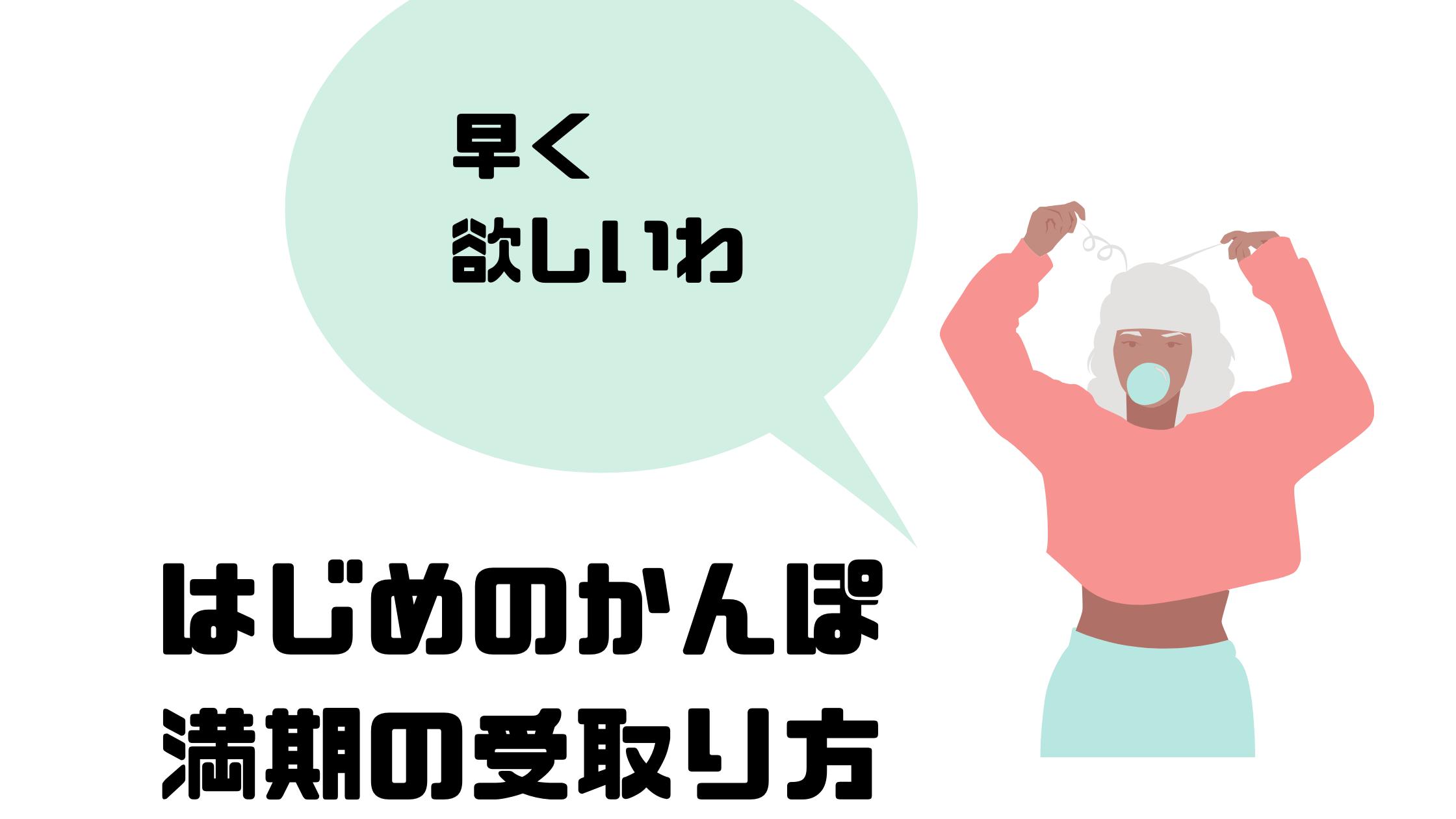 ゆうちょ生命 学資保険_受け取り方
