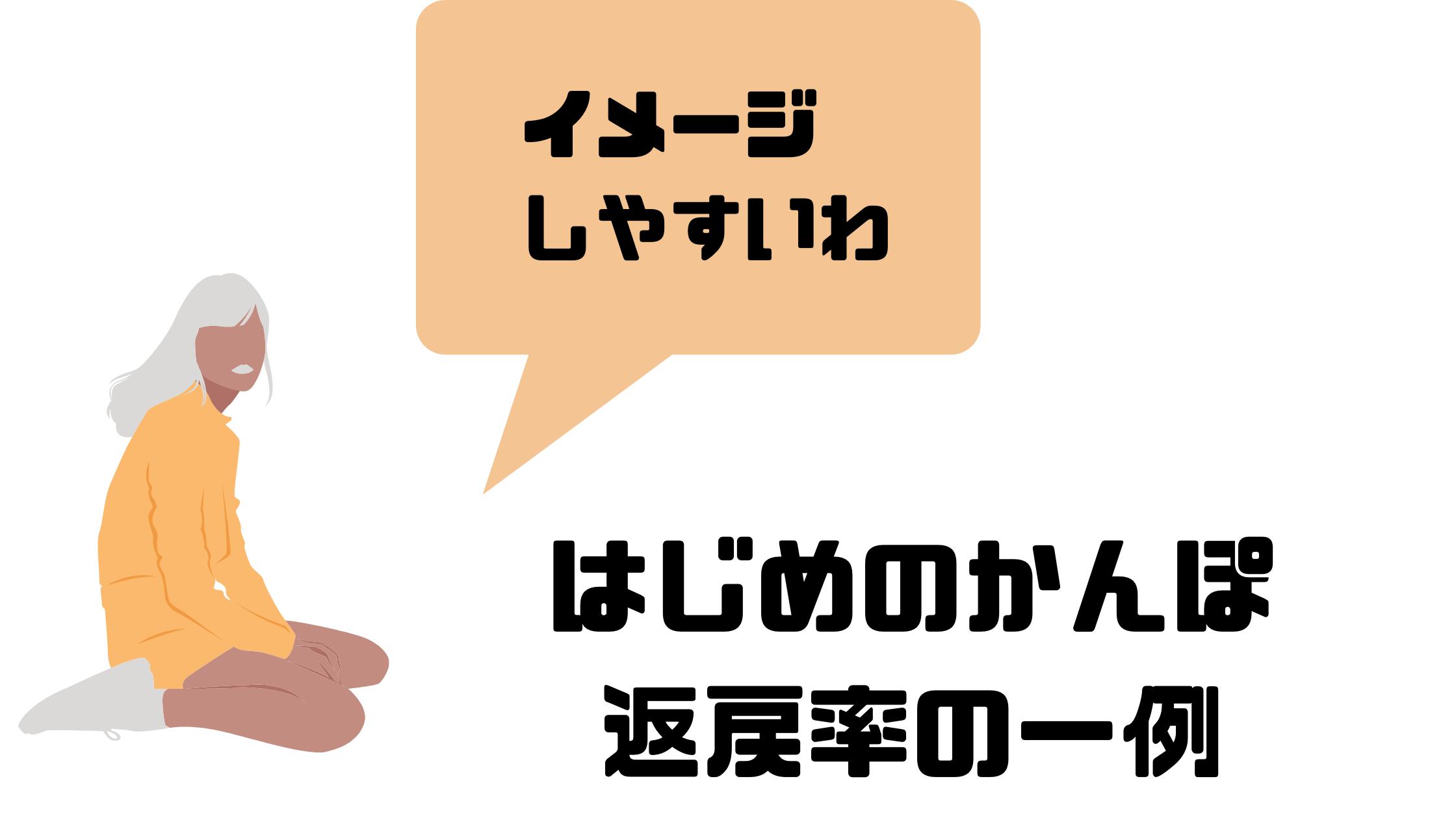 ゆうちょ生命 学資保険_返戻率