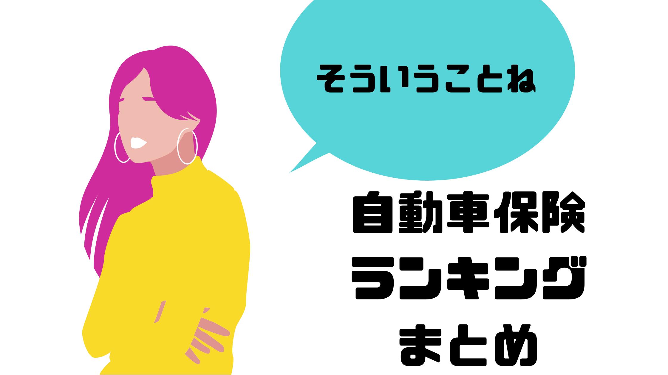 自動車保険 ランキング_まとめ