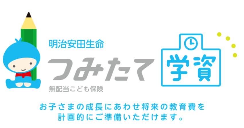 学資保険_おすすめ_明治安田生命
