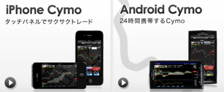 fx アプリ_Cymoのイメージ画像