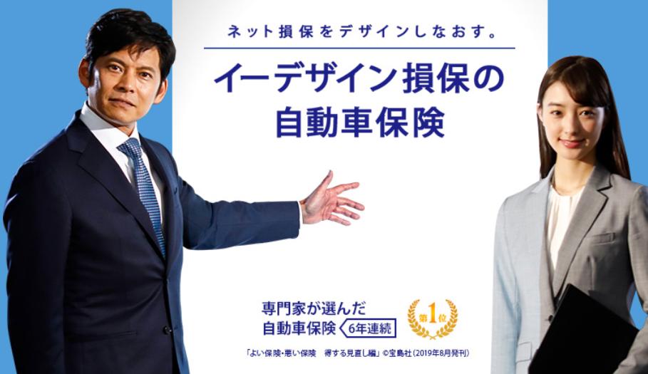 自動車保険 ランキング_イーデザイン損保