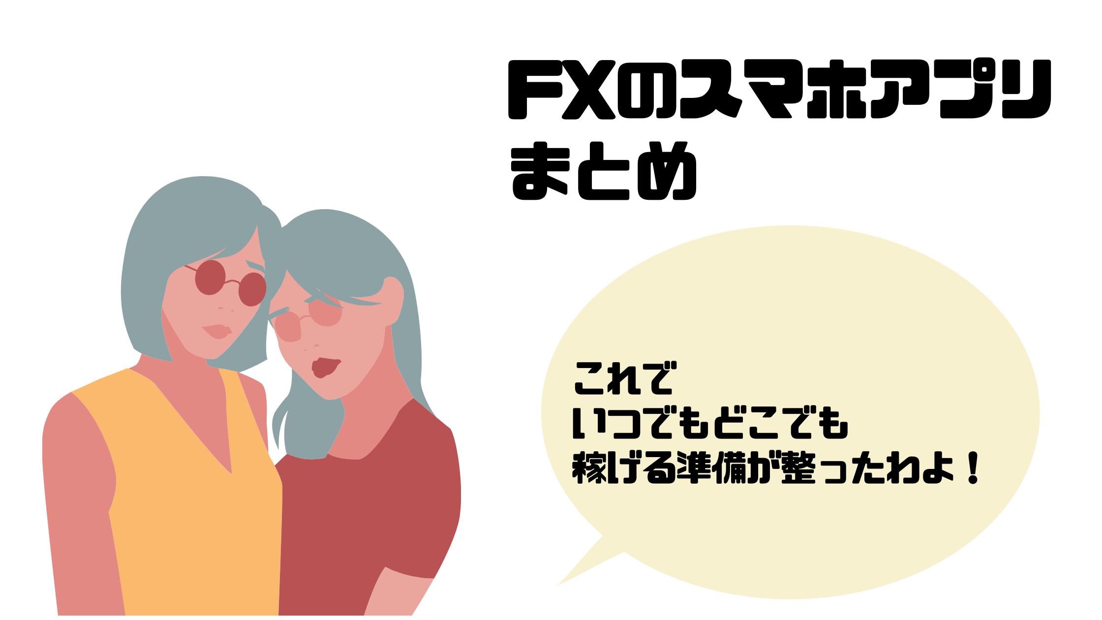 FX アプリ_まとめ