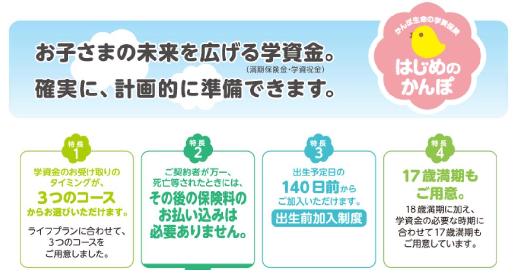 学資保険_おすすめ_かんぽ生命
