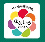 学資保険_おすすめ_JA共済