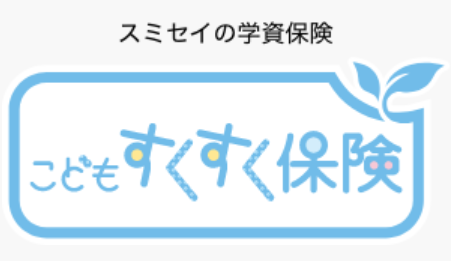 学資保険_おすすめ_住友生命