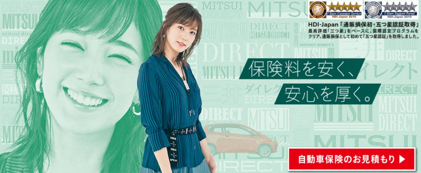 自動車保険 ランキング_三井ダイレクト
