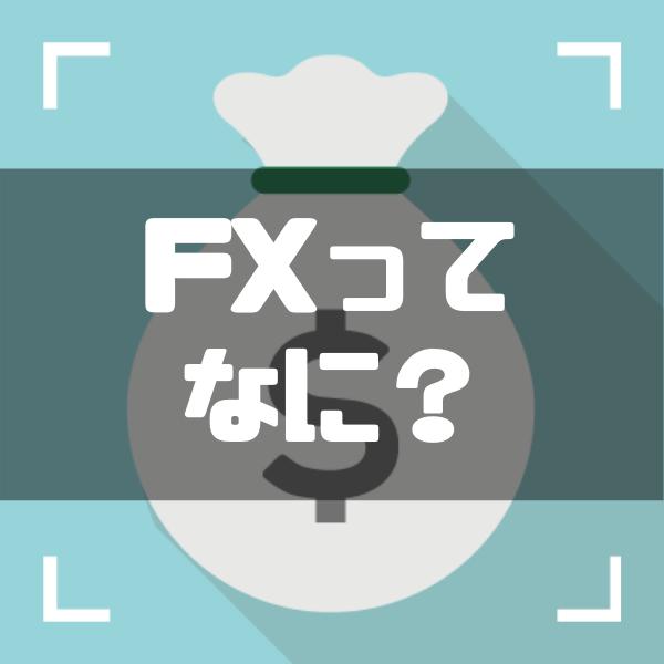 FXとは?初心者のための基礎知識と投資をするべき理由を解説