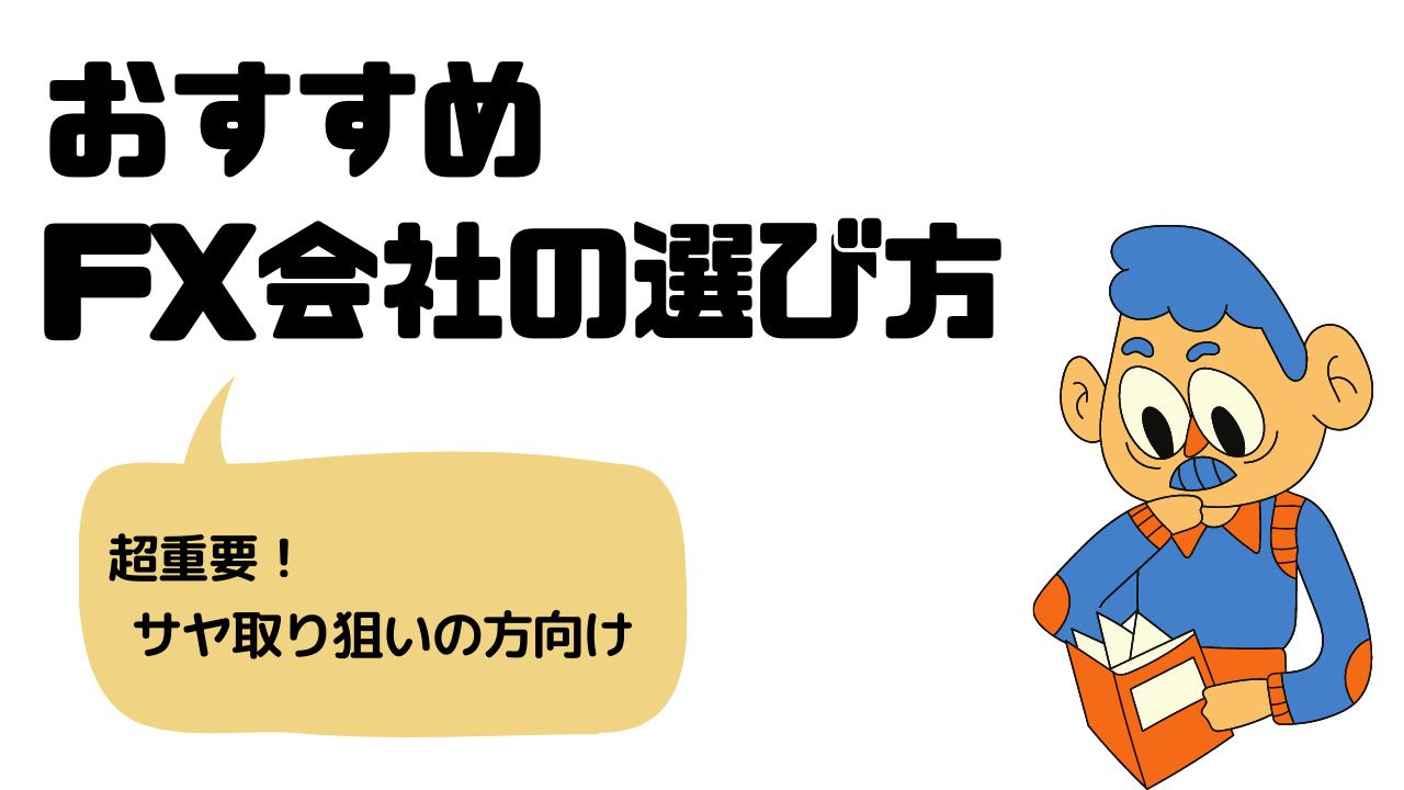 FX_サヤ取り_会社_選び方