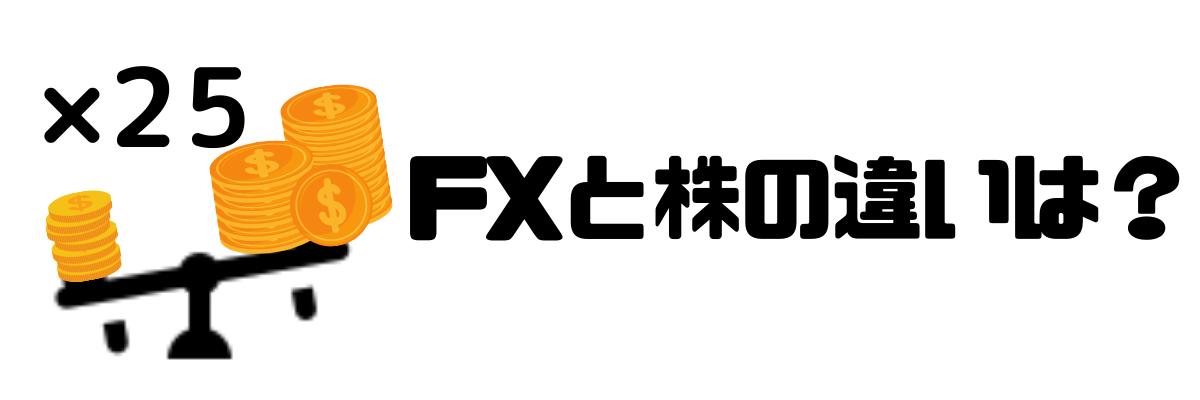 FX_株_違い