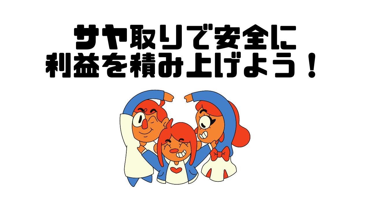 FX_サヤ取り