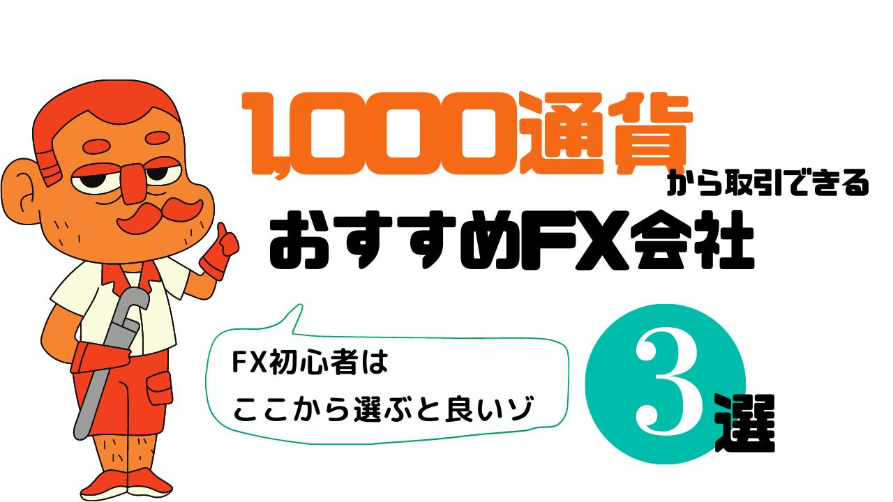 fxいくらから_1000通貨_fx会社