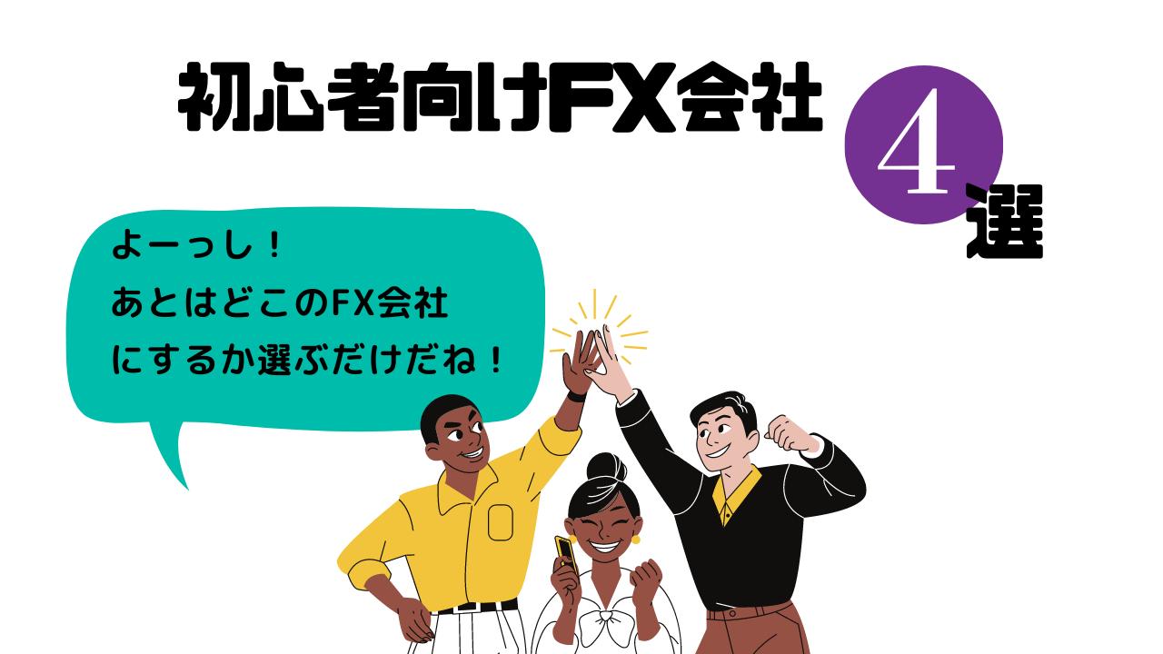 FX口座開設_会社