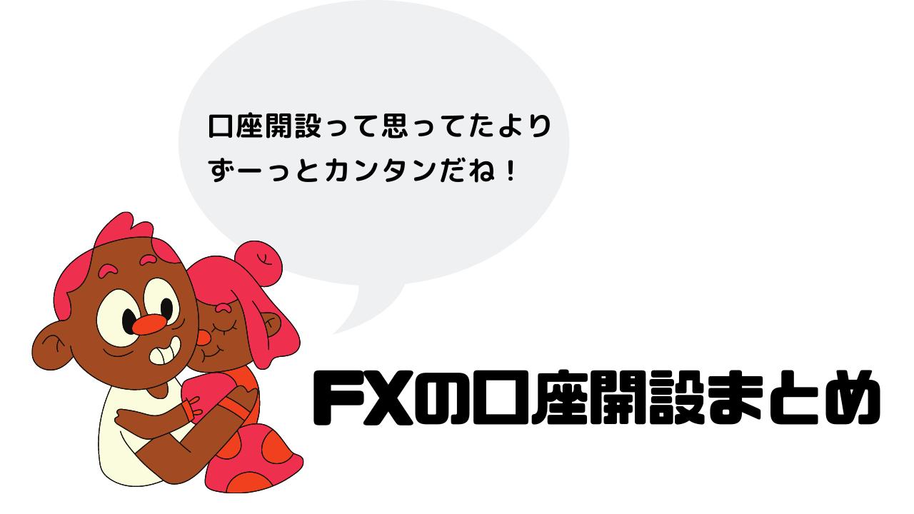 FXの口座開設