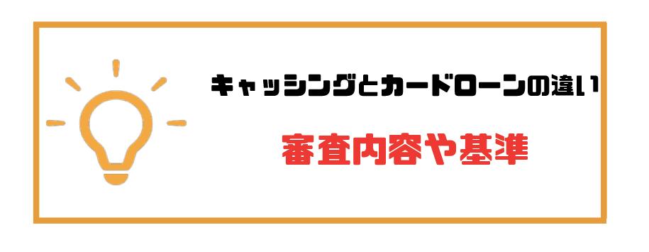 カードローン_キャッシング_審査