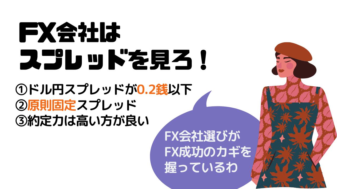 fx_スプレッド_選び方