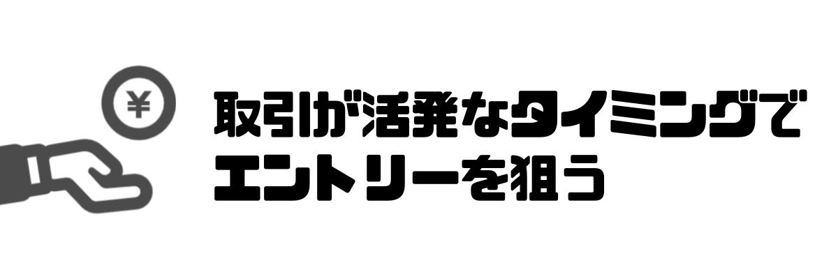 FX_スキャルピング_タイミング
