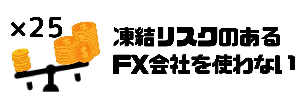 FX_スキャルピング_凍結リスク