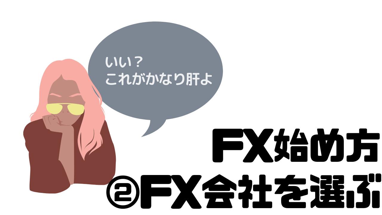 fx_始め方_会社選び