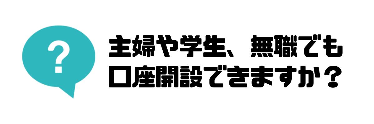FX_口座開設_学生