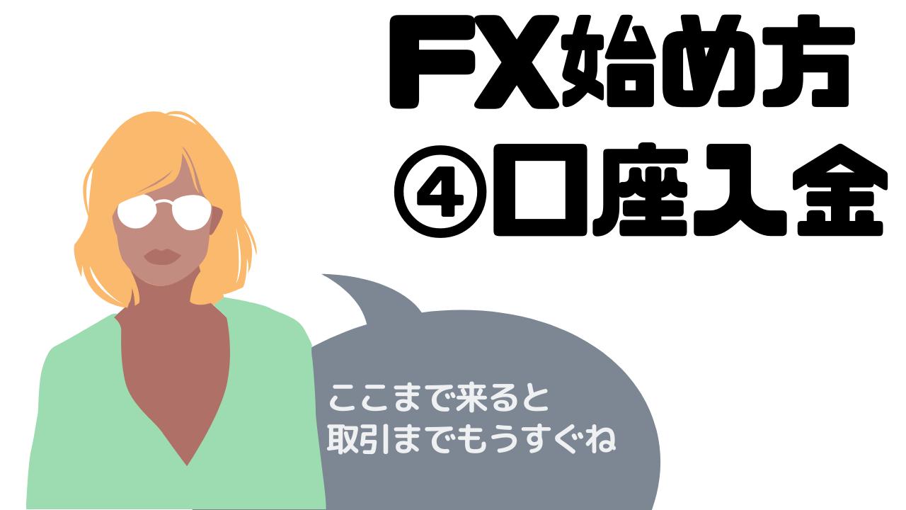 fx_始め方_口座開設