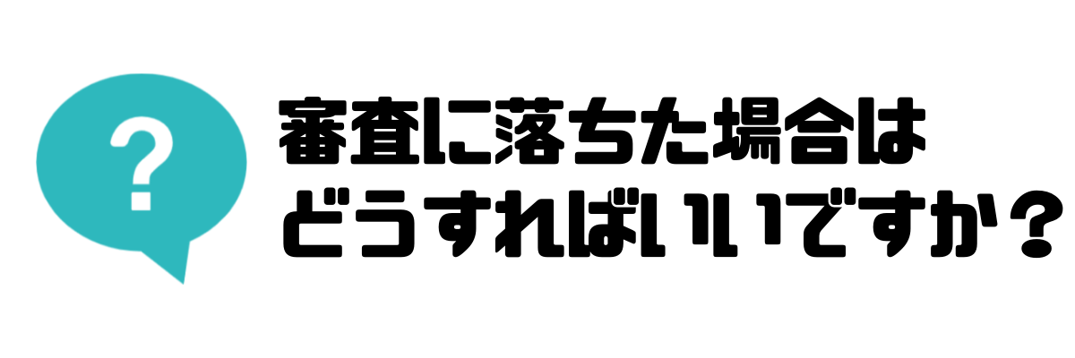 FX_口座開設_審査落ち